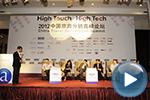 嘉宾座谈:新兴的旅游分销渠道和模式