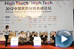 嘉宾座谈:新兴在线旅游市场的未来和机遇