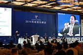 嘉宾座谈:国际旅游巨头的中国图谋