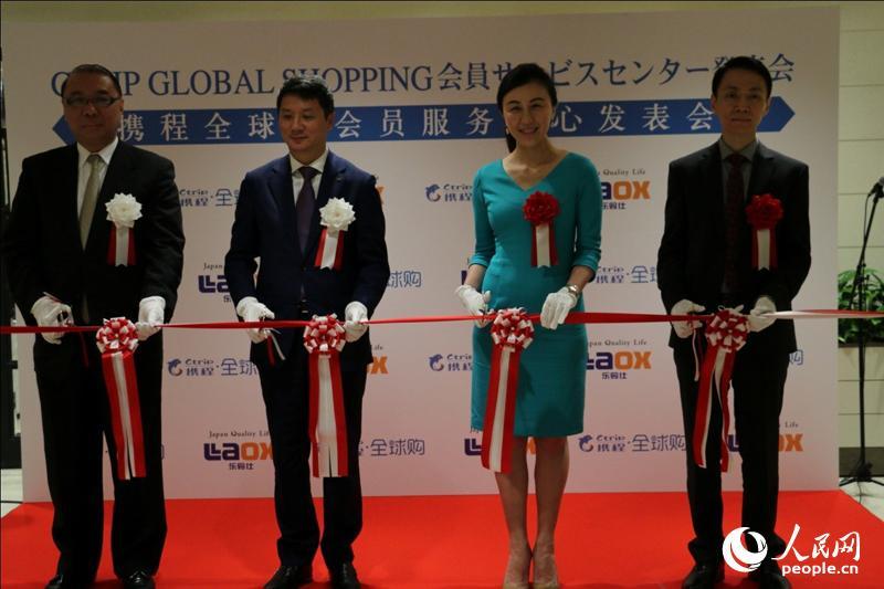 讯游平台_携程首个全球购服务中心在东京成立 - 环球旅讯(TravelDaily)