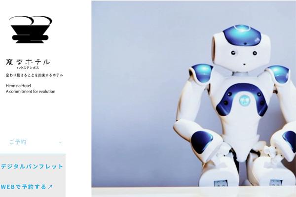 """入住率达90% 日本机器人酒店""""古怪酒店""""要继续扩张"""