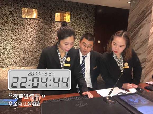 金陵酒店业务管理系统切换成功 有助于实现精准化营销