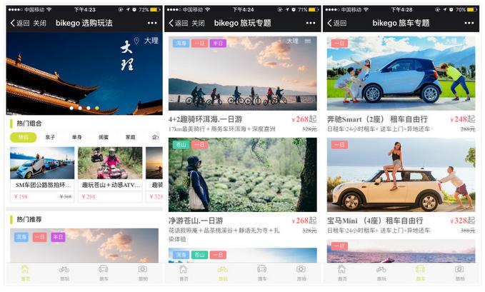 """目的地旅游服务平台""""Bikego""""获新一轮融资"""