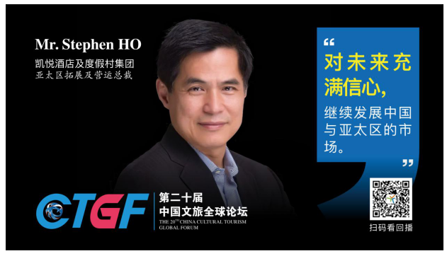 第二十届中国文旅全球论坛隆重召开完美谢幕