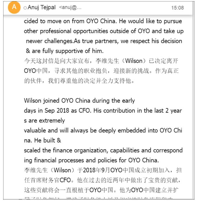 OYO中国持续震荡:首位中国高管、CFO李维离职