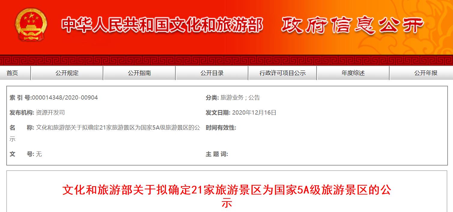 「贵阳线路」文旅部:拟确定21家旅游景区为国家5A级旅游景区