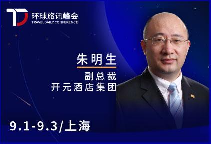 对话开元朱明生:酒店商业模式创新还有机会吗?